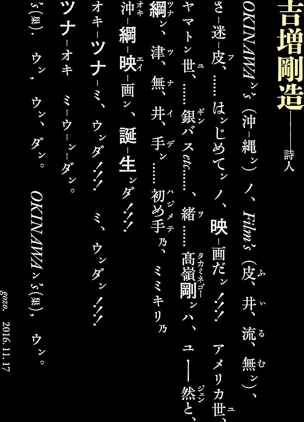 吉増剛造・髙嶺映画コメント